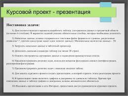 Курсовая презентация ссылка для скачивания в описании  Курсовой