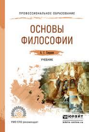 Электронно библиотечная система iprbooks Библиотека Спиркин а  Диссертация на тему Духовно нравственное воспитание