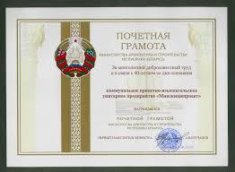 Дипломы и грамоты Минскинжпроект Почетная грамота Министерства архитектуры и строительства 2014 год