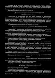 ПРОГРАММА И МЕТОДИЧЕСКИЕ УКАЗАНИЯ ПО ОРГАНИЗАЦИИ И ПРОХОЖДЕНИЮ  требованиями предъявляемыми в ГОСТ Р 50762 2007 Услуги общественного питания