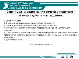 Преддипломная практика презентация онлайн  отчета о практике в индивидуальном задании 1 Титульный лист 2 Договор и направление на преддипломную практику 3 Индивидуальное задание на