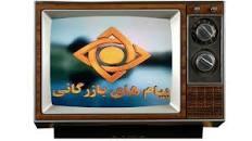 Image result for تبلیغات تلویزیونی
