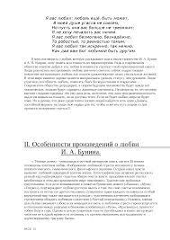 Тема любви в творчестве Бунина и Куприна реферат по русской  Это только предварительный просмотр