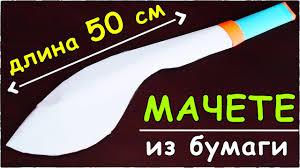 Сделай САМ / МАЧЕТЕ из БУМАГИ - YouTube