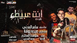 تحميل اغاني محمد عبدالوهاب mp3