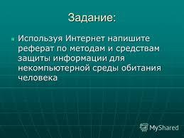 Презентация на тему Тема Информационная безопасность  13 Задание Используя Интернет напишите реферат