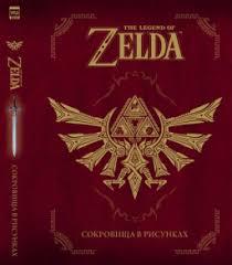 Артбук The Legend Of <b>Zelda</b>: Сокровища в рисунках - купить по ...