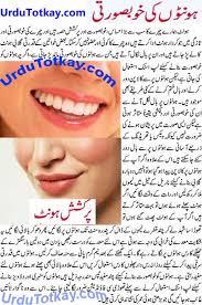 urdu totkay for lips urdu totkay