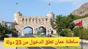 سلطنة عمان تعلق الدخول من 23 دولة - YouTube