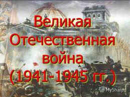 Презентация на тему Великая Отечественная война гг  1 Великая Отечественная война