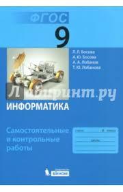 Книга Информатика класс Самостоятельные и контрольные работы  Информатика 9 класс Самостоятельные и контрольные работы