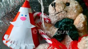 <b>Ёлочная игрушка дед Мороз</b> из бумаги. Новогодний мастер-класс