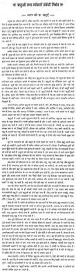 essay on the ldquo six seasons of rdquo in hindi 100093