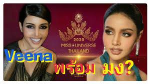 Veena ปวีณา ซิงค์ Road To Miss Universe Thailand 2020 #missuniverse2020  #mut2020 - YouTube