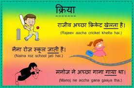 Kriya Hindi Edurite Com Hindi Worksheets School Movie