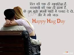 Happy Hug Day 2019 Hindi Status Shayari Latest Hugs Images