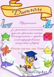 Диплом Прощание с букварем Оформление детского сада все для  Диплом школы оригами