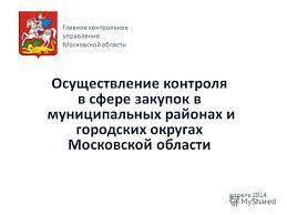 Презентация на тему Главное контрольное управление Московской  1 Главное контрольное управление Московской области