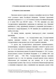 Обязательные работы как вид уголовного наказания по УК РФ Курсовая Курсовая Обязательные работы как вид уголовного наказания по УК РФ 5