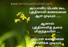 Tamil Beautiful Quotes