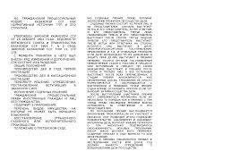 Гражданский процесс Шпаргалка реферат по гражданскому праву и  Это только предварительный просмотр