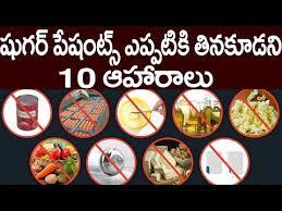Diabetic Food Chart In Telugu Cure Diabetes With Turmeric Water Playeven Naijafy