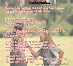 Breakup Quotes In Marathi Good Quotes Word
