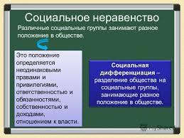 Маргинальные социальные группы московский регион Древний сайт  Реферат социальная стратификация xreferatcom банк