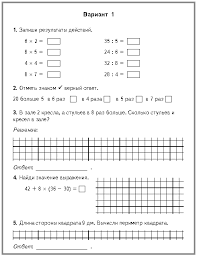 Проверочные работы за i четверть кл матем Математика  3 й класс