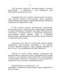 Реферат на тему Доказательства в уголовном судопроизводстве  Реферат на тему Гражданский иск в уголовном деле