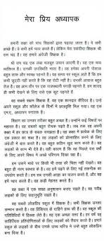 essay about my favorite teacher  wwwgxartorg essay on my favorite teacher in hindi