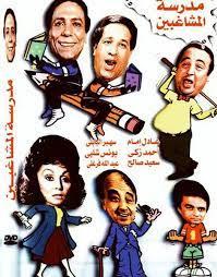 مسرحية مدرسة المشاغبين بالالوان 1973 - هنا دراما