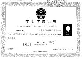 university degree certificate sample a user s guide china s new non standardized degree certificate