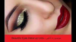 beautiful eyes make up urdu خوبصورت آنکھی