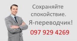 Услуги переводчиков набор текста Одесса сервис объявлений ua  Переводчик Переводы Технический Английский Качественно