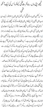 maa ki shan urdu planet forum i urdu novels and books attached thumbnails