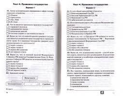Рецензия покупателя на Обществознание класс Контрольно  Рецензии покупателей на Обществознание 9 класс Контрольно измерительные материалы ФГОС