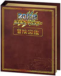 ゾイド ワイルド バトル カード ハンター