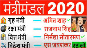 all new cabinet ministers 2021 in hindi
