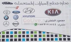 zuhir aljab used auto and spare parts