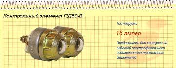 Запасные части для тракторов Прайс ООО Московское УПП № ВОС Контрольный элемент ПД50 В