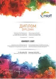 Дипломы компании Юниверс софт за участие в специализированных  Диплом участника Московского международного фитнес фестиваля mioff 2015