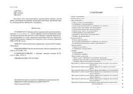Сфу стандарты оформления работ gres ceramics ru Направление в командировку внешнего совместителя