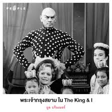 The People - ยูล บรีนเนอร์ พระเจ้ากรุงสยาม ใน The King & I...
