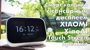 Умная <b>колонка Xiaomi</b>, с сенсорным экраном и голосовым ...