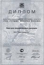 Диплом финалиста лучших товаров России