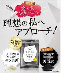キラリ 麹 の 炭 クレンズ 効果