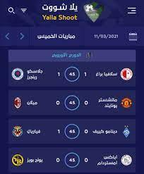 يلا شووت-Yalla Shoot - نتائج الشوط الأول.