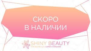 Товары Корейская косметика SHINY BEAUTY, Ижевск – 384 ...