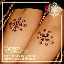 славянские символы родимич и сварожич роспись хной мехенди био